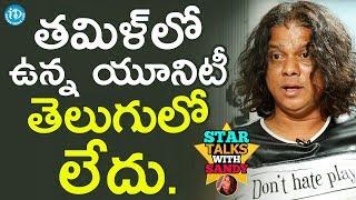 There Is No Unity Among Telugu People Like Tamilians - Rakesh Master || Star Talks With Sandy - IDREAMMOVIES