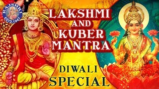 Lakshmi & Kuber Mantras | लक्ष्मी कुबेर मंत्र | Diwali Mantras | Diwali Songs | दिवाली के गाने - RAJSHRISOUL