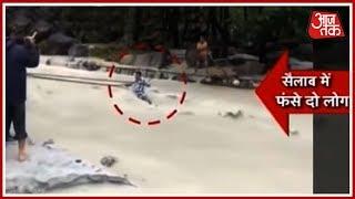 उफनती नदी में फंसे लोग - AAJTAKTV