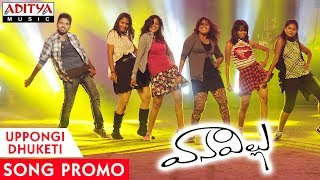Uppongi Dhuketi Song Promo || Vanavillu Movie ||  Pratheek, Shravya Rao || Lanka Prabhu Praveen - ADITYAMUSIC