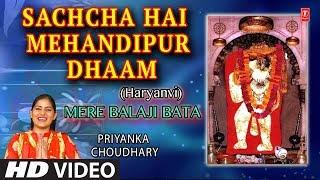 Sachcha Hai Mehandipur Dhaam I PRIYANKA CHOUDHARY I Mehandipur Balaji Bhajan I Full HD Video Song - TSERIESBHAKTI