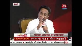 कमलनाथ ने दिए मध्यप्रदेश में कांग्रेस के अन्य दलों से गठबंधन के संकेत | Panchayat With Rahul Kanwal - AAJTAKTV