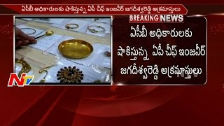 ACB Raids in Telangana & Chennai || Shocking : AP Chief Engineer Jagadeeswar Reddy Illegal Assets - NTVTELUGUHD