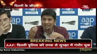 Kejriwal की अांखों में झोंका मिर्च पाउडर, हिरासत में हमलावर | Breaking News - AAJTAKTV