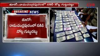 Police Bust Fake Currency Racket In East Godavari District Ramachandrapuram l CVR NEWS - CVRNEWSOFFICIAL