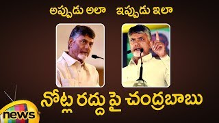 Chandrababu Naidu Comments On Demonetisation | Chandrababu Latest News | 2019 AP Elections|MangoNews - MANGONEWS