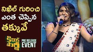 Actress Samyuktha Excited Speech @ Kirrak Party Pre Release Event | TFPC - TFPC