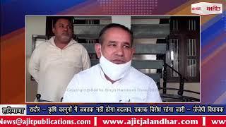 video : रादौर - कृषि कानूनों में जबतक नहीं होगा बदलाव, तबतक विरोध रहेगा जारी - जेजेपी विधायक