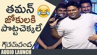 SS Thaman Hilarious Speech @ Goutham Nanda Movie Audio Launch   TFPC - TFPC