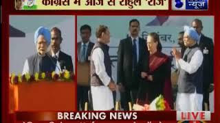 मनमोहन सिंह ने राहुल गांधी की ताजपोशी पर कहा- यकीन है कि पार्टी सफलता की नई ऊंचाईयां छुएगी - ITVNEWSINDIA