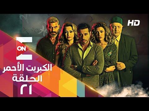 مسلسل الكبريت الاحمر - الحلقة واحد والعشرون -The Red Sulfur Series HD Episode 21