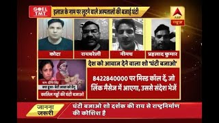 Ghanti Bajao Followup: Forced cesarean are conducted on women to make profit, say a viewer - ABPNEWSTV