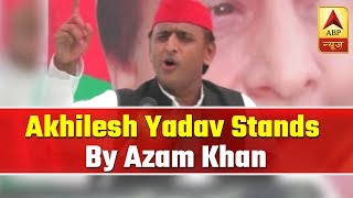 Akhilesh Yadav stands by Azam Khan, says he was talking about someone else - ABPNEWSTV