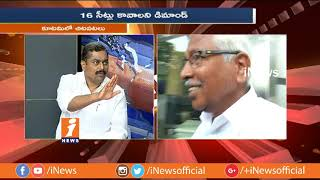 కూటమిలో చిటపటలు | Debate on Conflicts In Mahakutami Over Seats Allocation | Part-2 | iNews - INEWS