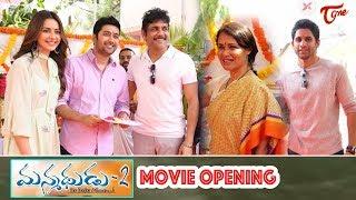 MANMADHUDU 2 Movie Opening | Nagarjuna | Rakul Preet Singh | Teluguone - TELUGUONE