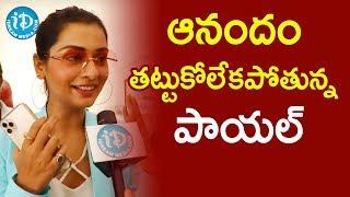 ఆనందం తట్టుకోలేకపోతున్న పాయల్ || Actress Payal Rajput About RDX Love Movie || iDream Media - IDREAMMOVIES