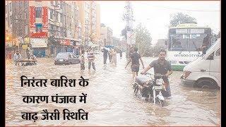 निरंतर बारिश के कारण पंजाब में बाढ़ जैसी स्थिति