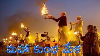 Maha Kumbh Mela, la mayor peregrinacion del planeta