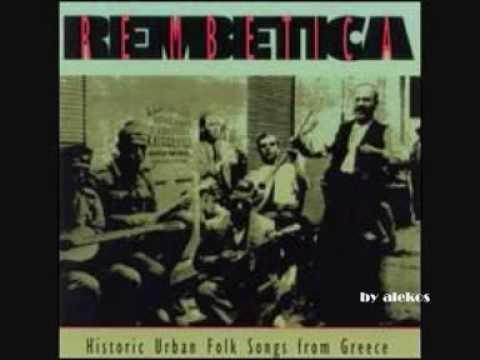 ΑΠΑΓΟΡΕΥΜΕΝΑ ΡΕΜΠΕΤΙΚΑ - ΧΑΣΙΚΛΙΔΙΚΑ  [ 1 of 8 ] - NON STOP GREEK MUSIC