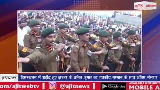 video : हिमस्खलन में शहीद हुए झज्जर के अमित कुमार का राजकीय सम्मान के साथ अंतिम संस्कार