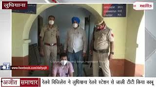 video: Railway Vigilance ने लुधियाना रेलवे स्टेशन से Fake TT किया Arrest