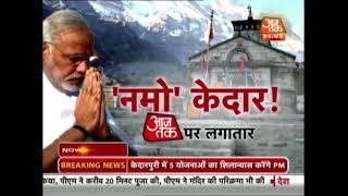 "Prime Minister Modi Promises To Make Kedarnath ""A Modern Pilgrim Site"" - AAJTAKTV"