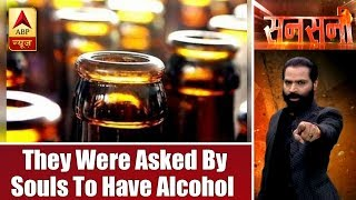 Sansani: 11 Burari deaths: Lalit and Tina were asked by souls to have alcohol - ABPNEWSTV