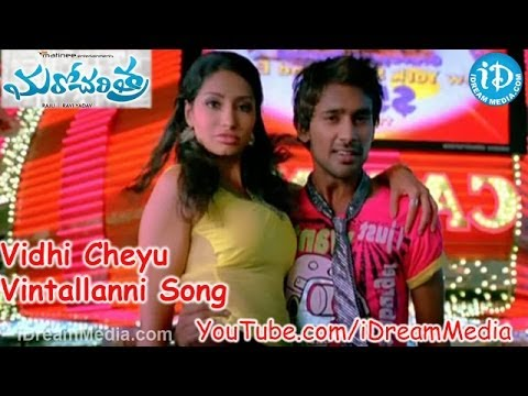 Maro Charitra Movie Songs - Vidhi Cheyu Vintallanni Song - Varun Sandesh - Anita Galler