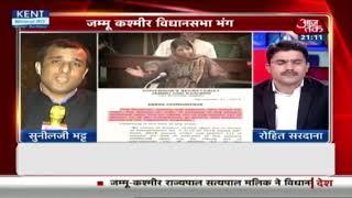 राजनीति की चालों में जम्मू-कश्मीर विधानसभा भंग हो गई! | खबरदार - AAJTAKTV