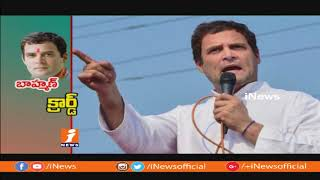 Congress Special Focus On Hindu Votes With Brahmin Card For 2019 Election? | Spot Light | iNews - INEWS