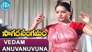 Sagara Sangamam Songs - Vedam Anuvanuvuna Nadam Song | Kamal Haasan, Jayaprada | Ilayaraja - IDREAMMOVIES