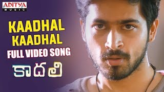 Khadal Khadal Full Video Song | Kaadhali Video Songs | Pooja K.Doshi, Sai Ronak, Harish Kalyan - ADITYAMUSIC