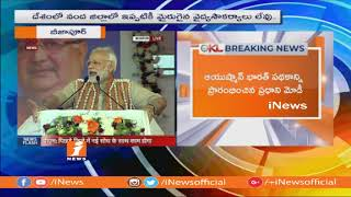 PM Narendra Modi Speech at Bijapur | Launches Ayushman Bharat Scheme | iNews - INEWS