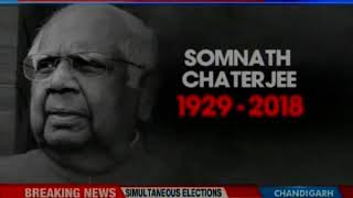 Somnath Chatterjee passed away at 89 years; was admitted to hospital on Tuesday - NEWSXLIVE