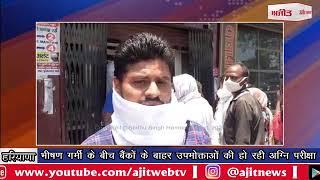 video : भीषण गर्मी के बीच बैंकों के बाहर उपभोक्ताओं की हो रही अग्नि परीक्षा