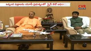 CM Yogi launches 5 new flight services in UP | SpiceJet opens five new air routes | CVR News - CVRNEWSOFFICIAL
