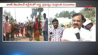 Sankranthi Festival Celebrations in Srikakulam District | CVR News - CVRNEWSOFFICIAL