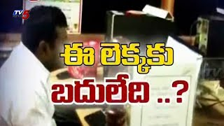 Who is behind of 2900 crores Scam ? , in TS & AP : TV5 News - TV5NEWSCHANNEL