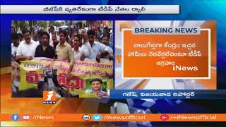 Buddha Venkanna and TDP Leaders Rally Against BJP in Vijayawada | iNews - INEWS