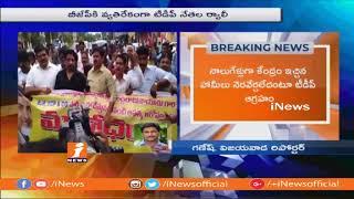 Buddha Venkanna and TDP Leaders Rally Against BJP in Vijayawada | iNews - INEWS