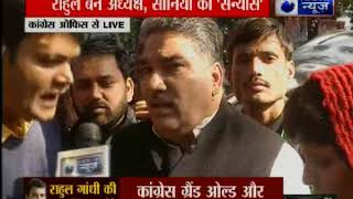 राहुल गाँधी के राजतिलक पर सबसे बड़ी कवरेज, राहुल बने कांग्रेस अध्यक्ष...सोनिया का 'संन्यास' - ITVNEWSINDIA