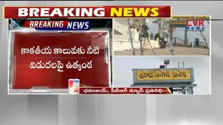 TRS Minister Pocharam Srinivas Holds Meeting  On Release Water From Sriram Sagar Project |Nizamabad - CVRNEWSOFFICIAL