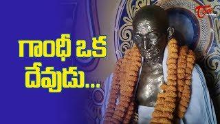 గాంధీ ఒక దేవుడు.. | Gandhi is one of the God | TeluguOne - TELUGUONE