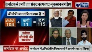 2019 Lok Sabha election: संकट में कांग्रेस सरकार, लोकसभा में बीजेपी की नैया पार! - ITVNEWSINDIA