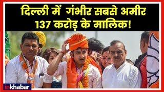 Delhi's richest Lok Sabha 2019 candidate गौतम गंभीर, महाबल मिश्रा दिल्ली के सबसे अमीर प्रत्याशी - ITVNEWSINDIA