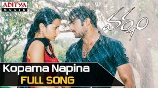 Kopama Napina Full Song - Varsham Movie Songs  - Prabhas, Trisha - ADITYAMUSIC
