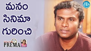 Anup Rubens About Manam Movie || Dialogue With Prema - IDREAMMOVIES
