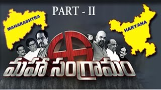 """Special Debate On """"Maharashtra and Harynana Polling Results"""" 