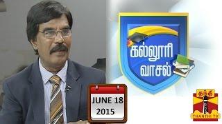 "Kalloori Vasal 18-06-2015 ""Non Engineering Courses and Non Medical Courses"" – Thanthi TV Show"