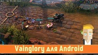 Vainglory для Android - лучшая мобильная MOBA - обзор Game Plan